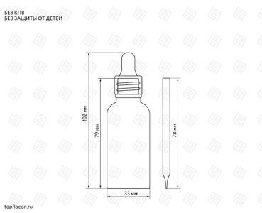 Флакон-капельница 30 мл с крышкой и пипеткой (прозрачный матовый)